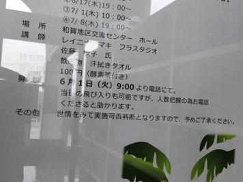 和賀地区交流センター フラ4回講座 無事終了しました
