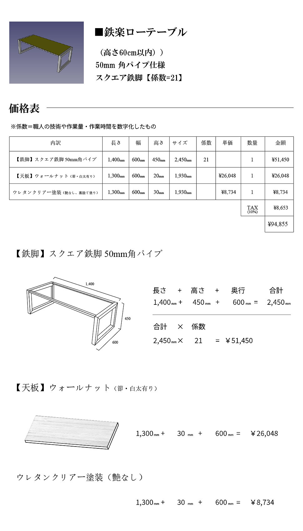 ■鉄楽ローテーブル50mm.jpg