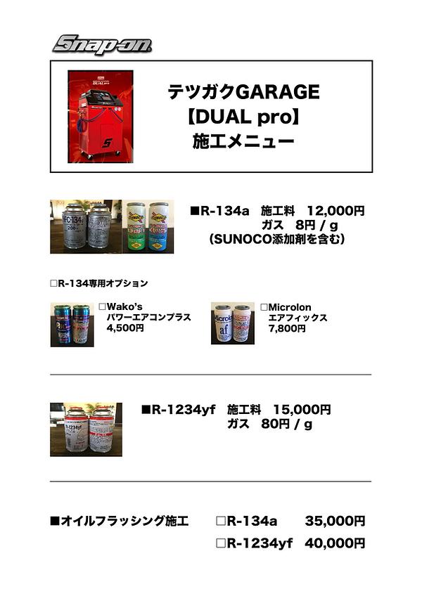 Dual pro Menu.png