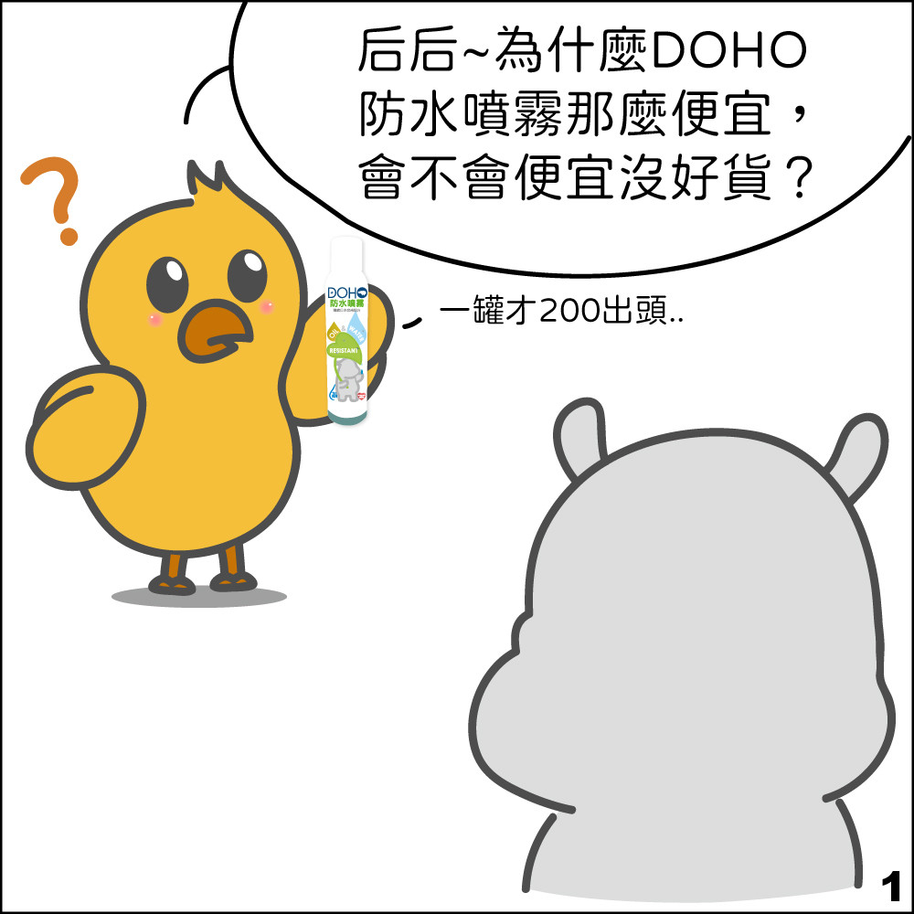 DOHO便宜的秘密01.jpg