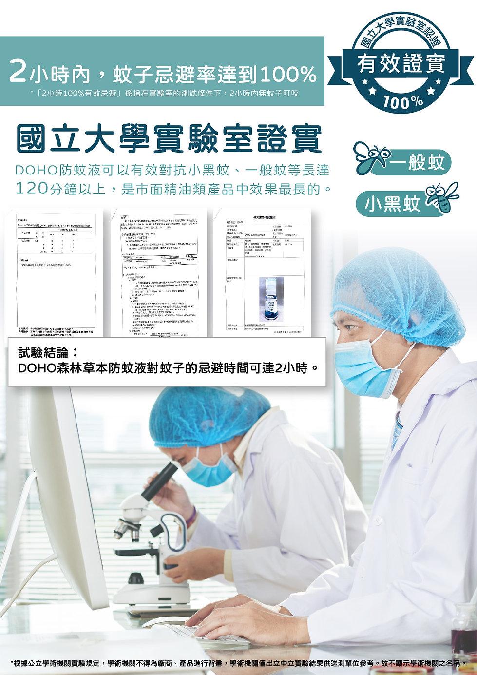 防蚊液文案20200803-10.jpg