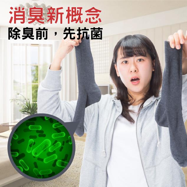 除臭前先抗菌