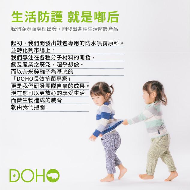 DOHO的品牌理念