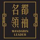 Mandarin Leader.jpg
