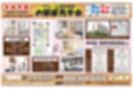 7月オープンルーム(アーベントハイム).jpg