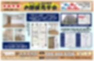 ヴェラハイツ戸田公園戸田市中古マンションオープンルーム.jpg