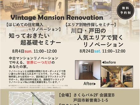8月リノベーションセミナー開催日