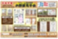 サンマンション戸田オープンハウスチラシ201906.jpg