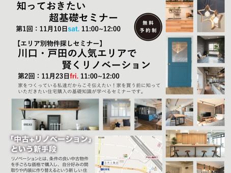 11月2回開催  初めての住宅購入+リノベーション知っておきたい超基礎セミナーとエリア別物件探しセミナー 川口・戸田の人気エリアで賢くリノベーション