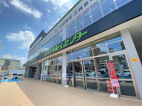 ロイヤルホームセンター戸田公園店完全オープン