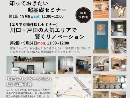 9月2回開催  初めての住宅購入+リノベーション知っておきたい超基礎セミナーとエリア別物件探しセミナー 川口・戸田の人気エリアで賢くリノベーション
