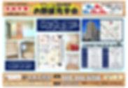 オープンルーム(戸田公園第5ローヤルコーポ).jpg