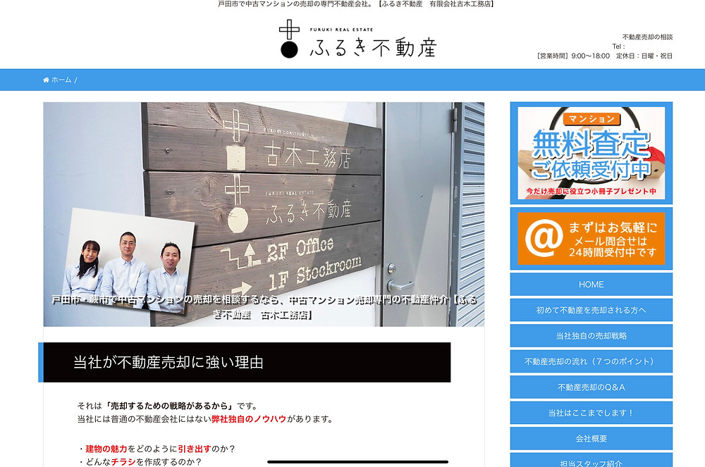 ふるき不動産戸田エリアの中古マンション売却専門