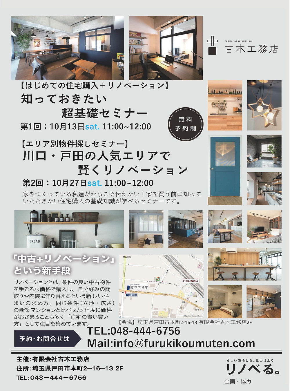 戸田市無料リノベーションセミナー