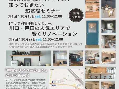 10月2回開催  初めての住宅購入+リノベーション知っておきたい超基礎セミナーとエリア別物件探しセミナー 川口・戸田の人気エリアで賢くリノベーション