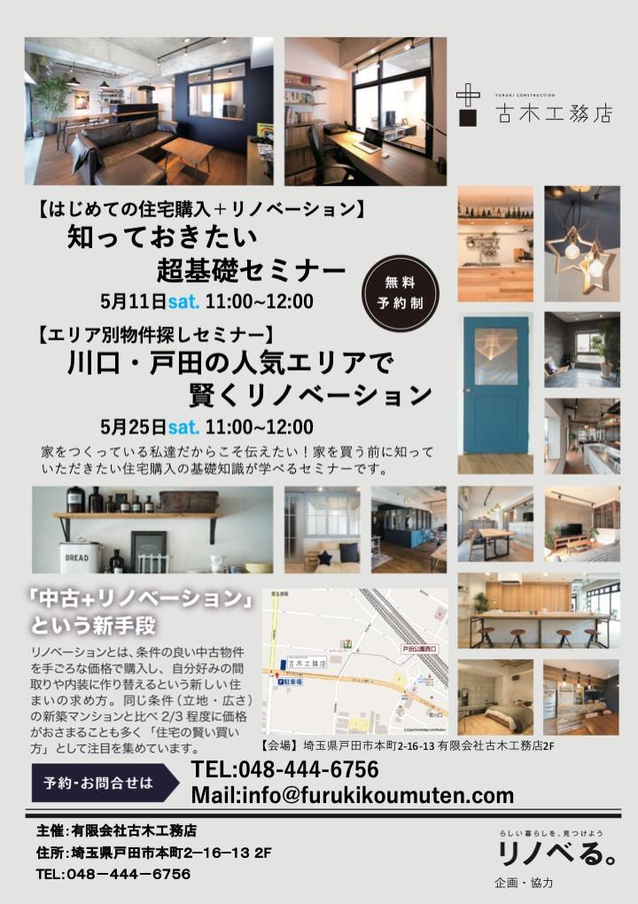 5月リノベーションセミナー戸田市古木工務店