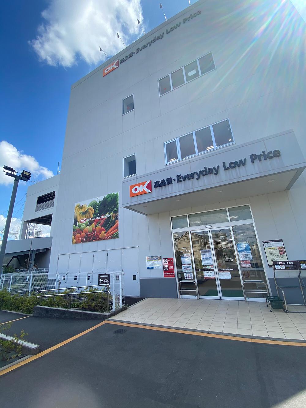 スーパーOK(オーケー)北戸田店