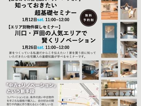 1月2回開催  初めての住宅購入+リノベーション知っておきたい超基礎セミナーとエリア別物件探しセミナー 川口・戸田の人気エリアで賢くリノベーション
