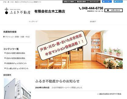 ふるき不動産HPトップページ.jpg