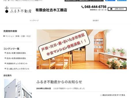 ふるき不動産サイトオープン