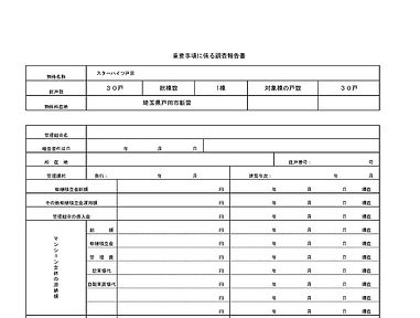 重要事項調査報告書LOW2.jpg