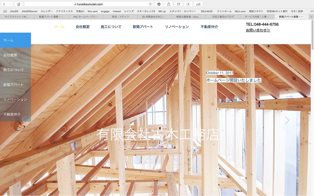 古木工務店ホームページ
