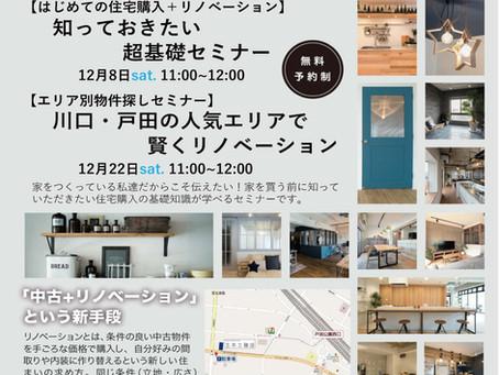 12月2回開催  初めての住宅購入+リノベーション知っておきたい超基礎セミナーとエリア別物件探しセミナー 川口・戸田の人気エリアで賢くリノベーション