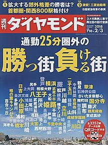 30.01週刊ダイヤモンド 2LOW.jpg