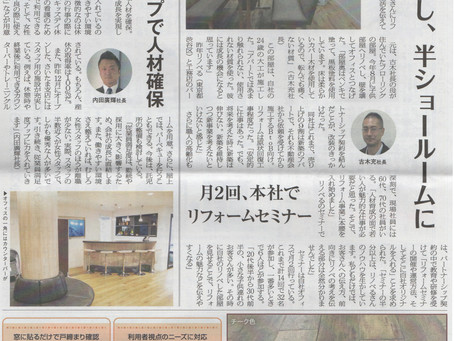 リフォーム産業新聞に掲載されました。