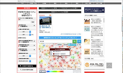 リノベる宝石物件不動産情報サイト.jpg