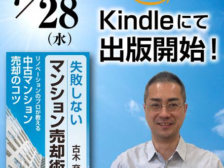 明日Amazon Kindleより出版です