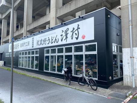武蔵野うどん 澤村戸田のお気に入りスポット