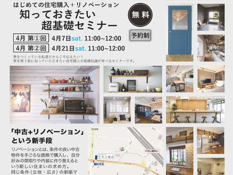 4月から2回開催 初めての住宅購入+リノベーション知っておきたい超基礎セミナー