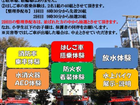 戸田消防ファミリーデー2019 in東部分署
