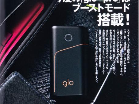 徳間書店「グッズプレス」2020/01.02号