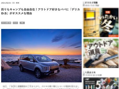 &GP 三菱自動車工業様 タイアップ web
