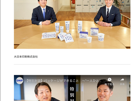 朝日新聞デジタル 大日本印刷株式会社様タイアップ広告