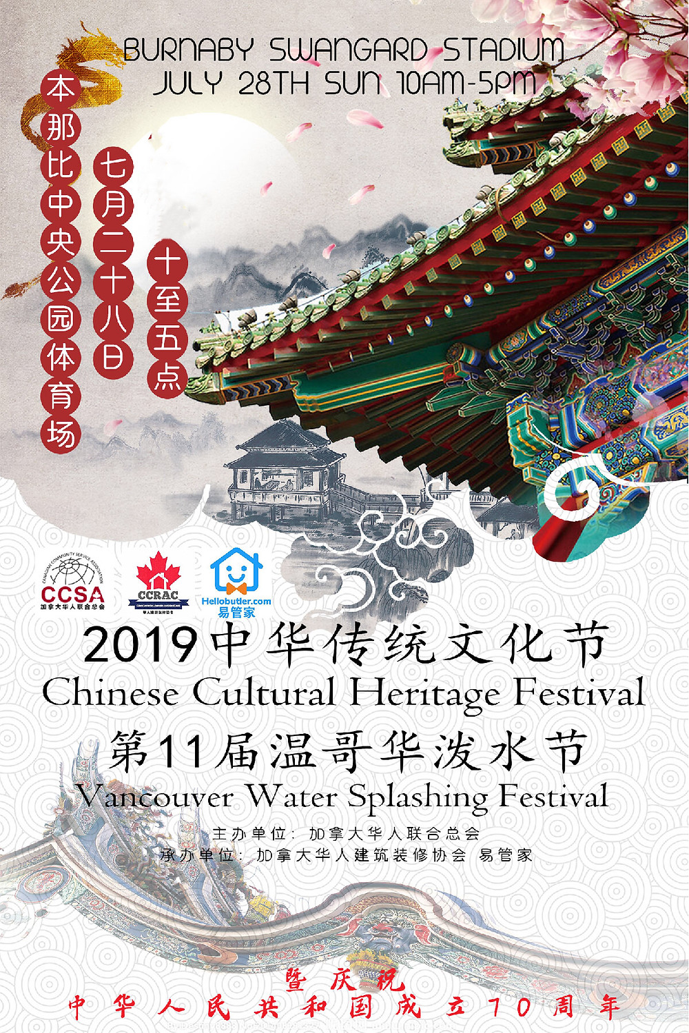 Poster for Chinese Cultural Heritage Festival 2019