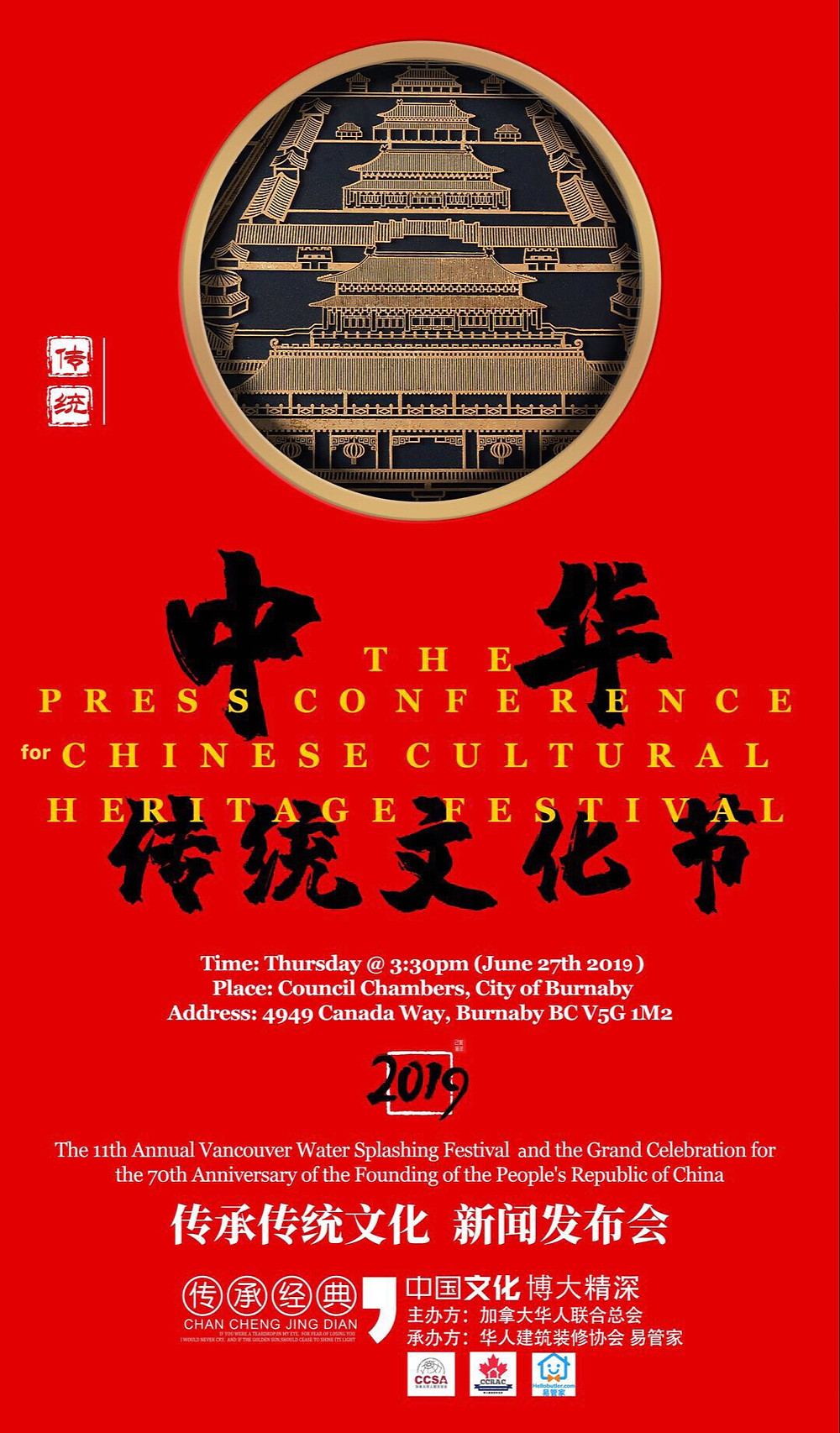 Press Conference Poster for Chinese Cultural Heritage Festival
