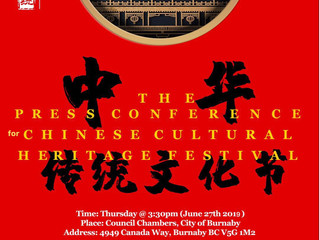 Invitation: Press Conference to 2019 Chinese Cultural Heritage Festival & the 11th Vancouver Wat