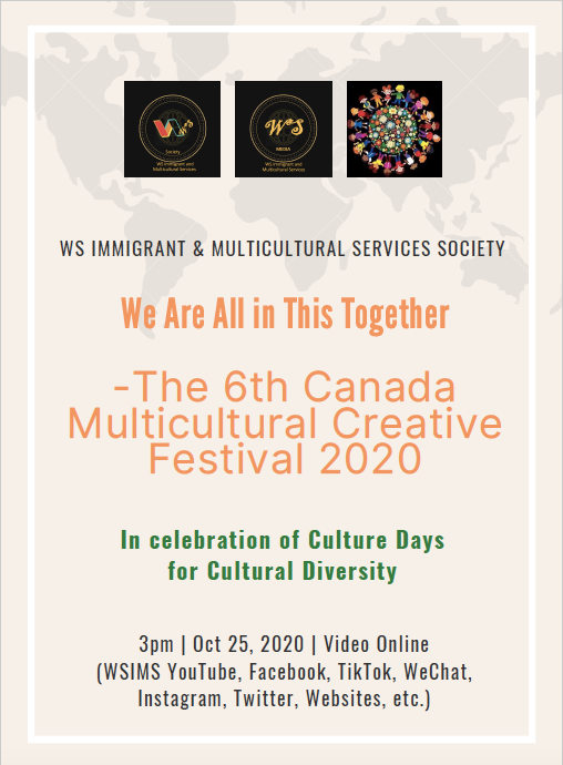 Poster for The 6th Canada Multicultural Creative Festival 2020