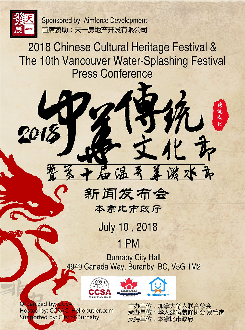 poster-2018 Chinese Cultural Heritage Festival and the 10th Vancouver Water Splashing Festival