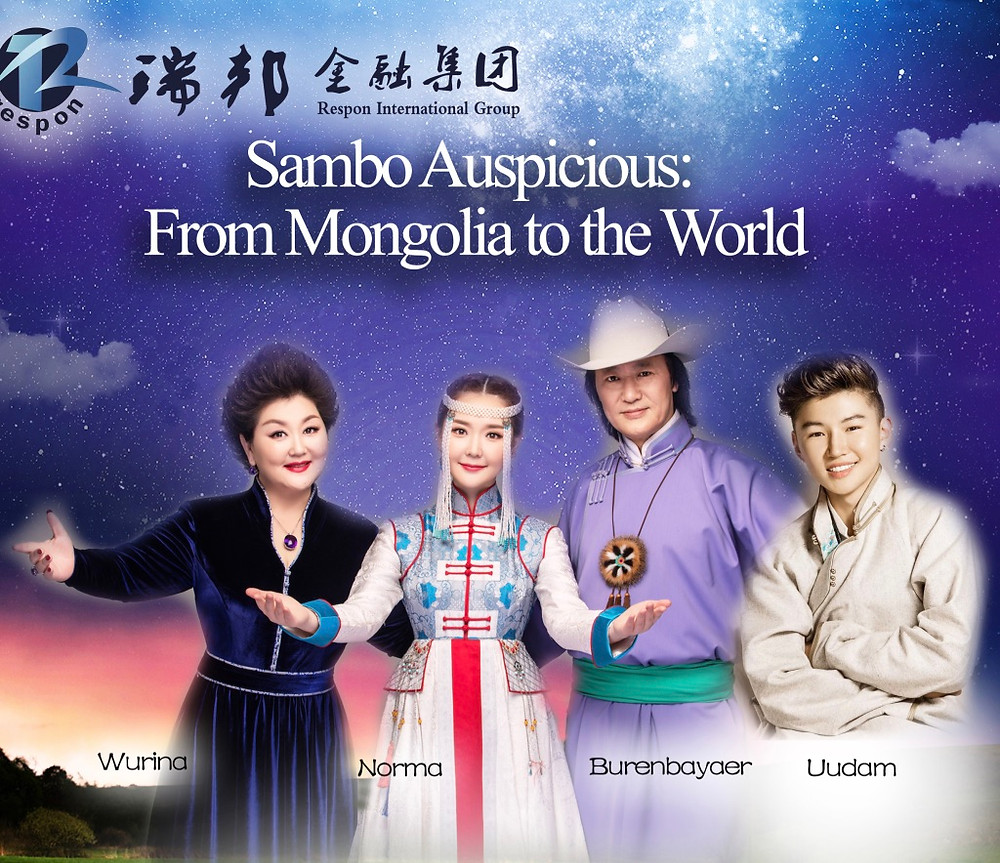 """Sambo Auspicious – From Mongolia to the World"" Concert 吉祥一家--从草原走向世界音乐会"