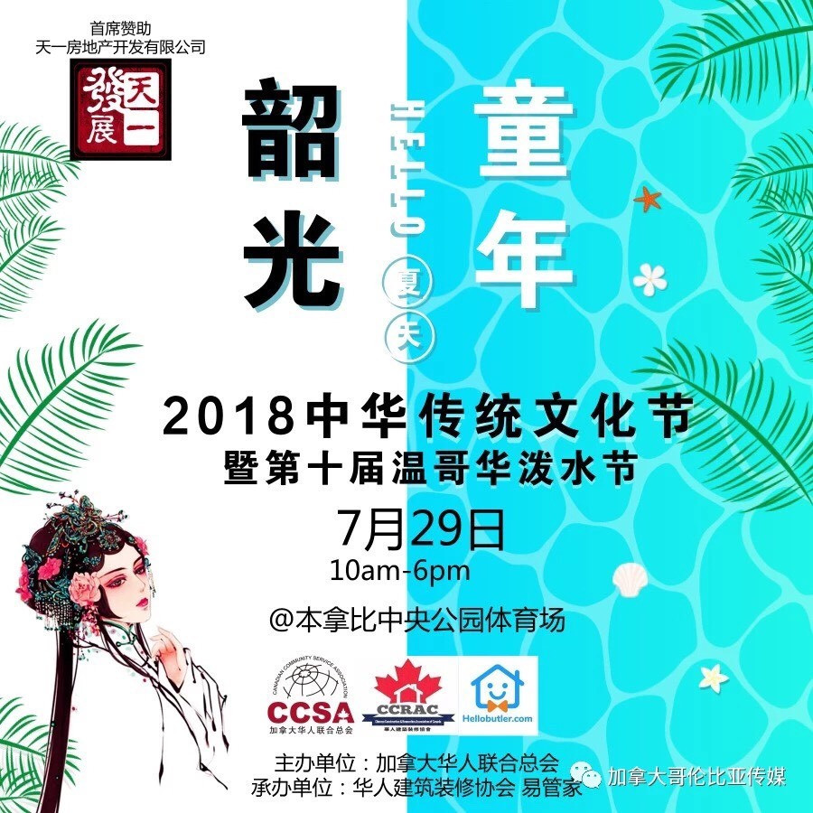 2018 Chinese Traditional Culture Festival and the 10th Vancouver Songkran Festival poster