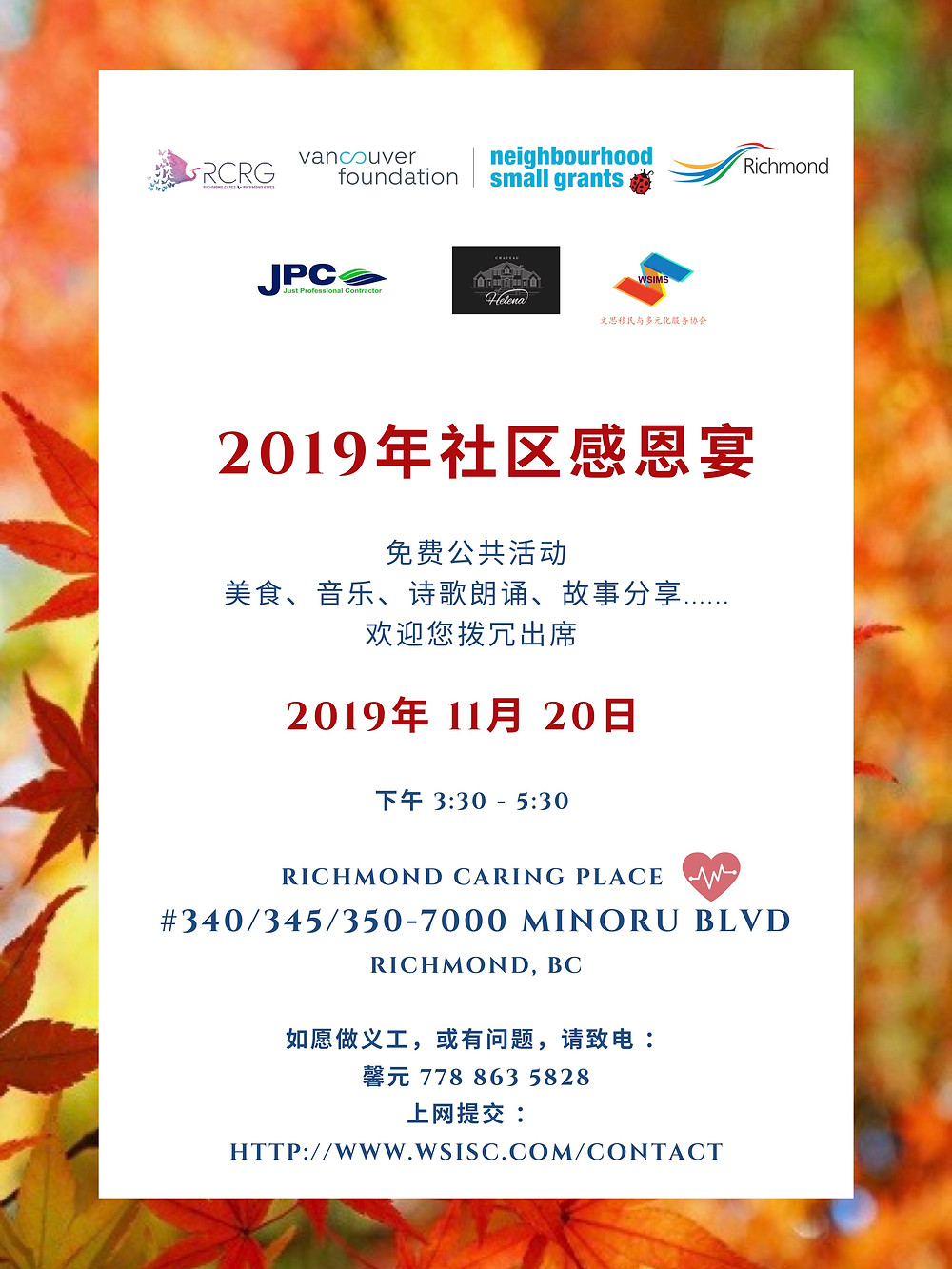 The Giving Heart Community Feast & Holiday Season Celebration 2019, organized by Sophia Zhang and more