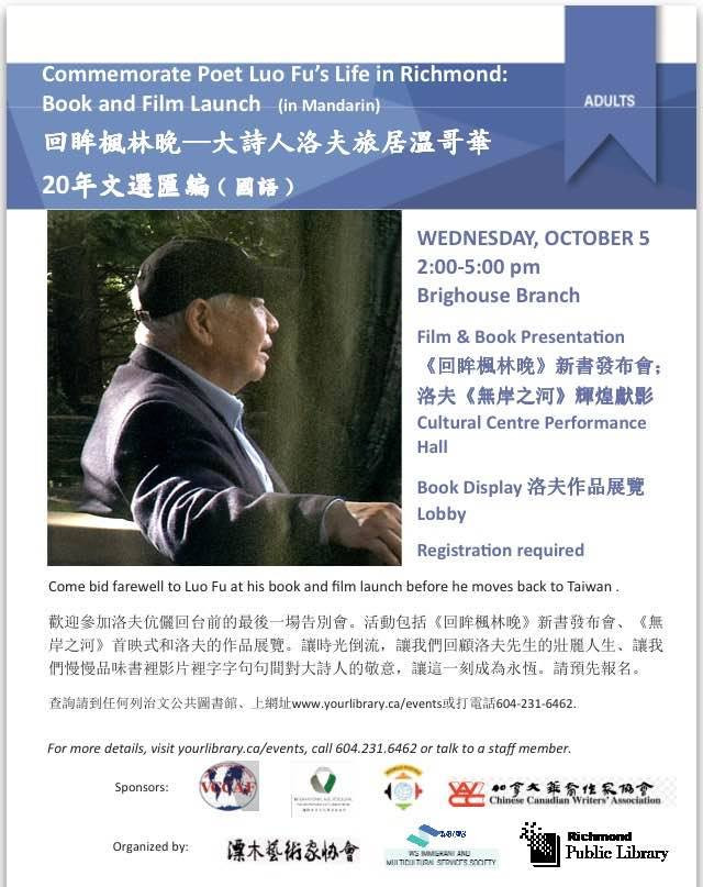 Poster for Commemorate Poet Luo-Fu's Life in Richmond: Book and Film Launch