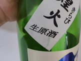 How does Namasake (生酒) taste?