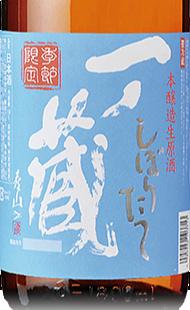 Shiboritate Sake - Kabuke Club