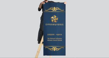 민주 평화 통일 위원회 배너