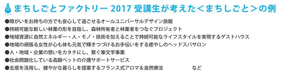 machishigorto rei 2017.JPG